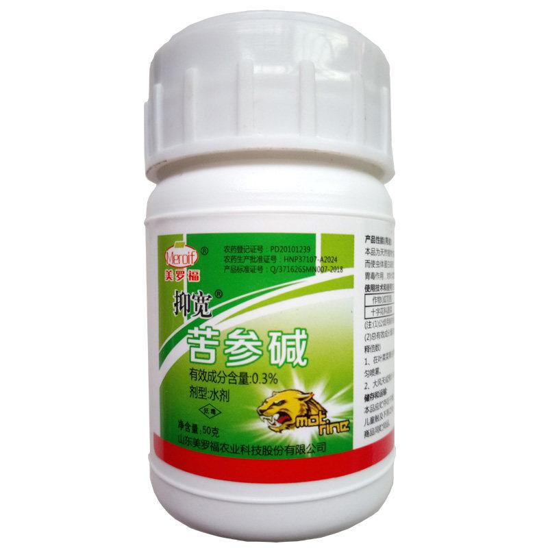 苦参碱蔬菜花果树草莓菜青虫洋辣子食心虫生物杀虫剂