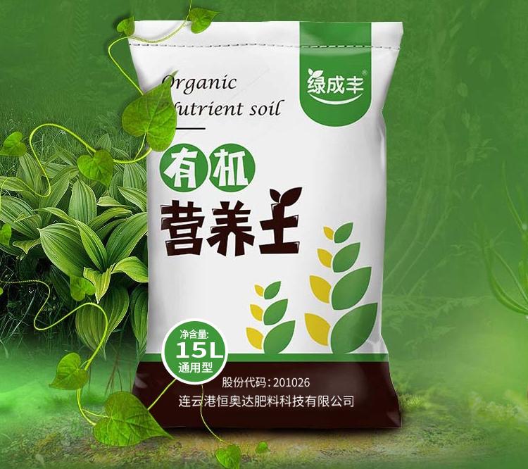 有机营养土大包多肉土养花种菜阳台种菜花卉绿萝花泥通用肥料土壤