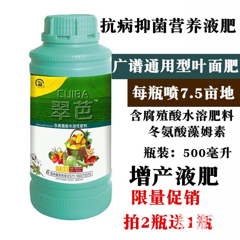 翠芭通用叶面肥果树蔬菜药材增产叶肥腐殖酸螯合多种元素水溶肥料