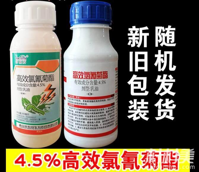 高效氯氟氰菊脂
