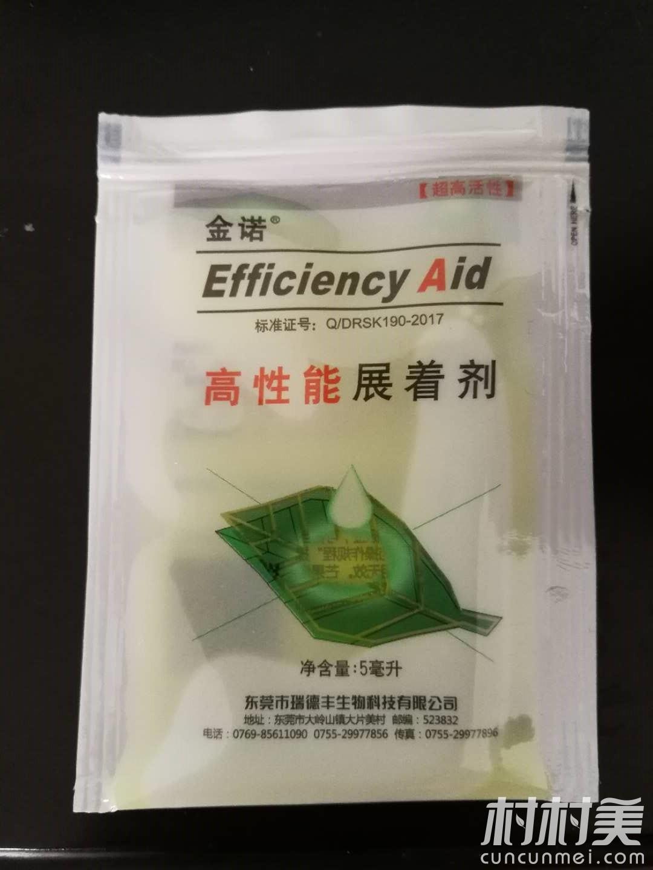 展着剂 有机硅农药助剂渗透冬瓜茄子辣椒