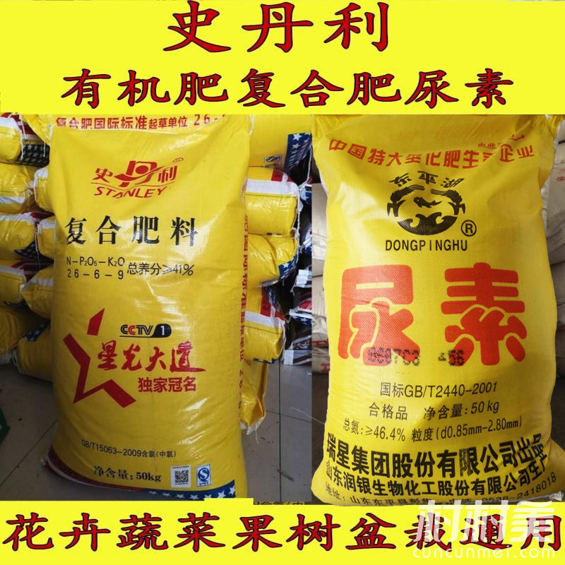 史丹利三元复合肥有机肥尿素蔬菜果树花肥磷肥钾肥通用型肥料化肥