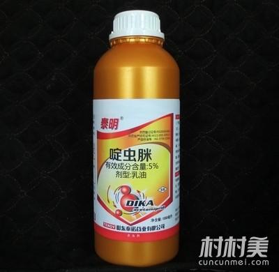 5%啶虫脒乳油包邮柑橘苹果蔬菜大田蚜虫果树杀虫剂泰诺药业农药