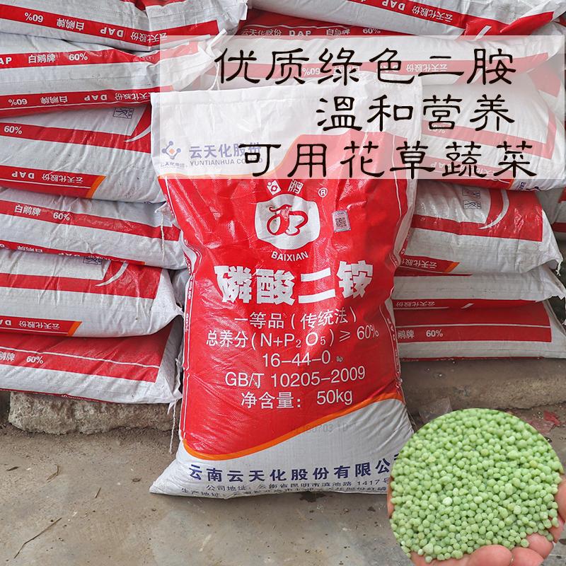 云天化磷酸二铵绿色颗粒肥料化肥氨肥花肥农作物肥水稻麦子花草