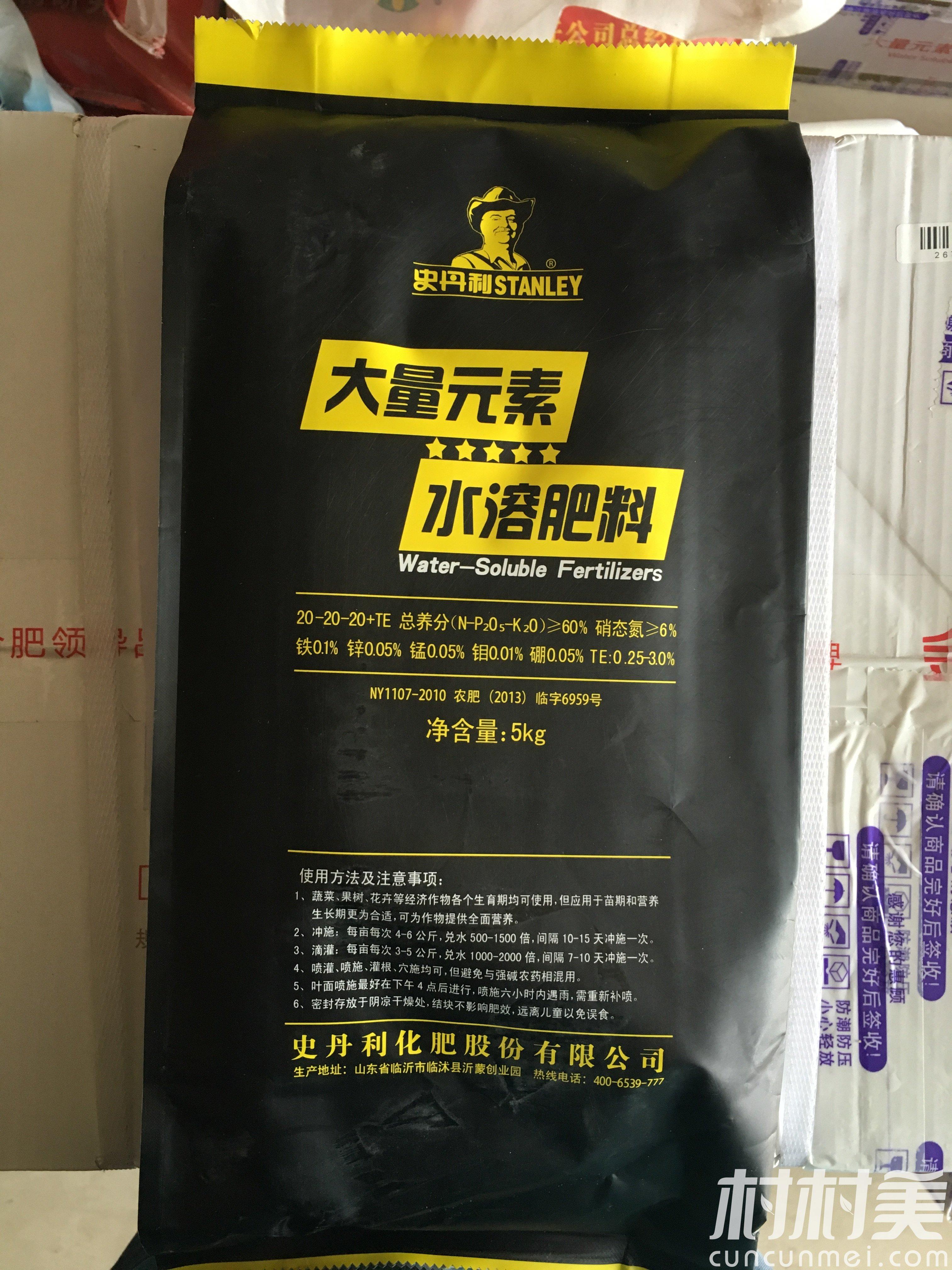 史丹利金/沃大量元素水溶肥冲施肥蔬菜果树肥料种菜肥料