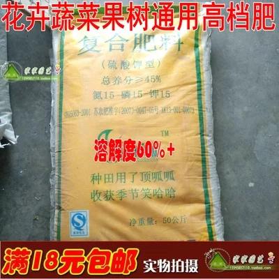 复合肥花卉有机肥蔬菜瓜果树用通用型化肥营养型品牌花肥肥料