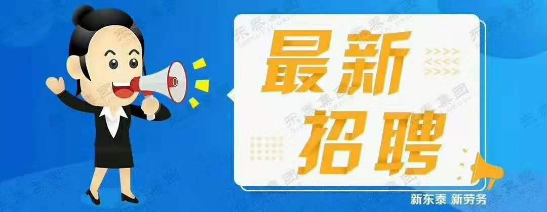 村村美12/6日最新发车招聘信息