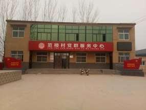 兰考县范楼村
