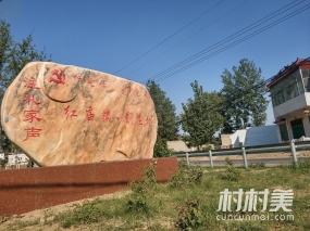 兰考县代庄村