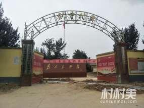陕州湖滨刘寺村