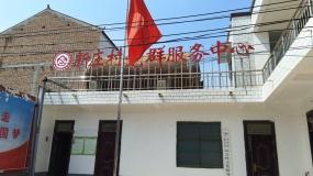 兰考县新庄村